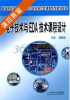 电子技术与EDA技术课程设计 课后答案 (郭照南) - 封面