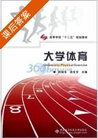 大学体育 课后答案 (刘旭东 徐芝芳) - 封面