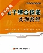 电子综合技能实训教程 课后答案 (王新金 徐国华) - 封面
