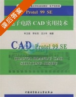 Protel 99 SE电子电路CAD实用技术 课后答案 (和卫星) - 封面