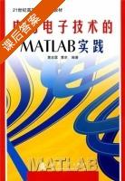 电力电子技术的MATLAB实践 课后答案 (黄忠霖 黄京) - 封面