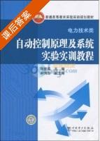 自动控制原理及系统实验实训教程 课后答案 (降爱琴) - 封面