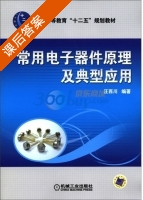 常用电子器件原理及典型应用 课后答案 (汪西川) - 封面