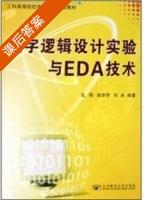 数字逻辑设计实验与EDA技术 课后答案 (延明) - 封面