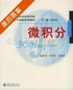 微积分 课后答案 (刘书田 孙惠玲) - 封面