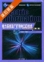 电力系统及石矿供电CAD技术 第二版 课后答案 (冯林桥) - 封面