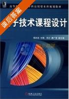 电子技术课程设计 课后答案 (杨志忠) - 封面