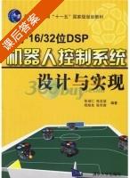 基于16/32位DSP机器人控制系统设计与实现 课后答案 (张培仁) - 封面