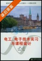 电工电子技术实习与课程设计 课后答案 (杨铮) - 封面