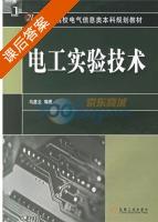 电工实验技术 课后答案 (马鑫金) - 封面