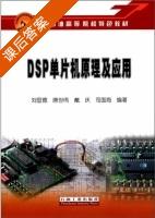 DSP单片机原理及应用 课后答案 (刘显德) - 封面