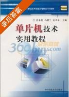 单片机技术实用教程 课后答案 (肖来胜 冯建兰) - 封面