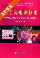 电工与电测技术 课后答案 (刘文革) - 封面