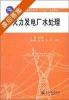 火力发电厂水处理 课后答案 (江亭桂) 中国 - 封面
