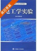 电工学实验 课后答案 (康铁英) - 封面