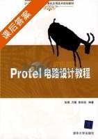 Protel电路设计教程 课后答案 (张娟) - 封面