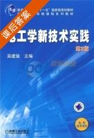 电工学新技术实践 第二版 课后答案 (吴建强) - 封面