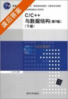 C/C++与数据结构 第三版 下册 课后答案 (王立柱) - 封面