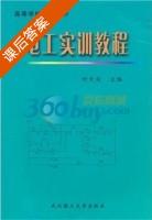 电工实训教程 课后答案 (何大庆) - 封面