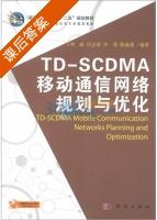TDSCDMA移动通信网络规划与优化 课后答案 (刘威 任志勇) - 封面