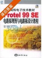 Protel99SE电路原理图与电路板设计教程 课后答案 (崔玮) - 封面