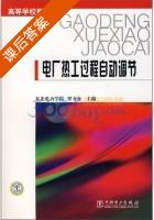 电厂热工过程自动调节 课后答案 (罗万金) - 封面