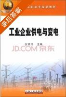 工业企业供电与变电 课后答案 (张素玲) - 封面