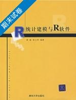 弹塑性力学引论习题_统计建模与R软件 期末试卷及答案 (薛毅)