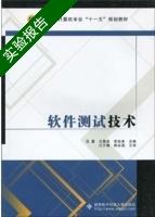 测试技术答案_软件测试技术 实验报告及答案 (范勇)