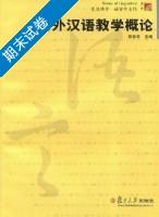 弹塑性力学引论习题_对外汉语教学概论 期末试卷及答案 (陈昌来)