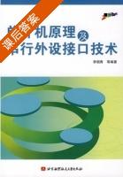 单片机原理及接口技术 课后答案 (李朝青) - 封面