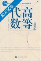 弹塑性力学引论习题_高等代数 第五版 期末试卷及答案 (张禾瑞)