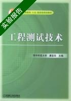 测试技术答案_工程测试技术 实验报告及答案 (华中科技大学 康宜华)