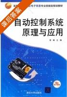 自动控制系统原理与应用 课后答案 (李琳) - 封面