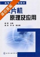 单片机原理及应用 课后答案 (谢辉) - 封面