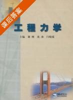 工程力学 课后答案 (谢刚) - 封面