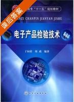 电子产品检验技术 课后答案 (丁向荣 刘政) - 封面