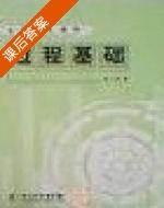 过程基础 课后答案 (朱云) - 封面