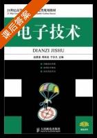 电子技术 课后答案 (赵景波 吴祥龙) - 封面