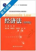 弹塑性力学引论习题_经济法 第4版 期末试卷及答案)
