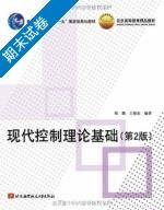 机械控制理论基础_现代控制理论基础 第二版 期末试卷及答案 (程鹏)