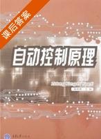 自动控制原理 课后答案 (蒋燕君) - 封面