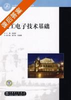 电工电子技术基础 课后答案 (张瑞娟) - 封面