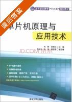 单片机原理与应用技术 课后答案 (柏静 邵增珍) - 封面