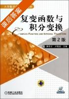 复变函数与积分变换 第二版 课后答案 (薛有才) - 封面