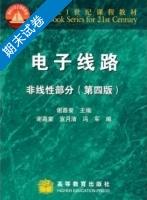 电子线路非线性部分答案_电子线路 非线性部分 第四版 期末试卷及答案 (谢嘉奎)