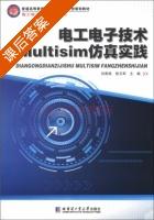 电工电子技术Multisim仿真实践 课后答案 (刘贵栋 张玉军) - 封面