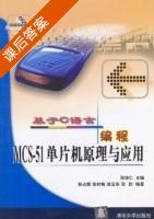 基于C语言编程 MCS - 51单片机原理与应用 课后答案 (张培仁 孙占辉) - 封面