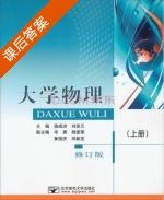 大学物理 修订版 上册 课后答案 (骆成洪 刘笑兰) - 封面