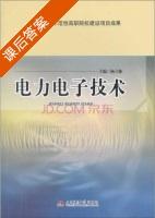 电力电子技术 课后答案 (杨立林) - 封面